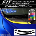 AP ボンネットトップステッカー カーボン調 ホンダ フィット/ハイブリッド GK系/GP系 前期/後期 2013年09月〜 選べる20カラー AP-CF2340 入数:1セット(4枚)