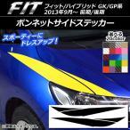 AP ボンネットサイドステッカー カーボン調 ホンダ フィット/ハイブリッド GK系/GP系 前期/後期 2013年09月〜 選べる20カラー AP-CF2342 入数:1セット(4枚)