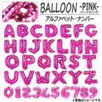 AP バルーン アルファベット 数字 約80センチ(32インチ) ハートピンク イベント・パーティに ...