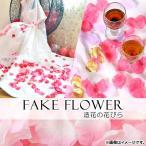 AP 造花 花びら 約200枚入り フラワーシャワーにおすすめ♪ バレンタインやウェディング、イベントの飾りつけに! グループ1 AP-UJ0145-200