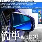 AP ミラーレンズフィルム 貼り付け簡単!お手軽ドレスアップ! 選べる15カラー AP-ML035 入数:1セット(2枚)