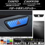 AP ハザードボタンステッカー マット調 ダイハツ/スバル タント/カスタム、シフォン/カスタム 600系 色グループ1 AP-CFMT1280