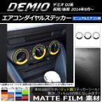 AP エアコンダイヤルステッカー マット調 マツダ デミオ DJ系 前期/後期 MTエアコン用 色グループ1 AP-CFMT1347 入数:1セット(3枚)