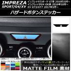 AP ハザードボタンステッカー マット調 スバル インプレッサ スポーツ/G4 GT/GK系 2016年10月〜 色グループ1 AP-CFMT2122