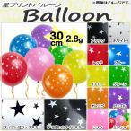 AP バルーン ゴム風船 星プリント 約30cm(12インチ) 2.8g イベント・パーティに♪ 選 ...