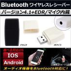 ショッピングbluetooth AP Bluetoothワイヤレスレシーバー バージョン4.1+EDR マイク内蔵 USB接続 3.5mmミニプラグ出力 選べる2カラー 選べる2バリエーション AP-UJ0192