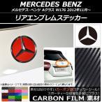 AP リアエンブレムステッカー カーボン調 メルセデス・ベンツ Aクラス W176 2012年11月〜 選べる20カラー AP-CF2625 - 1,680 円