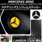 AP ステアリングエンブレムステッカー カーボン調 メルセデス・ベンツ Aクラス W176 2012年11月〜 選べる20カラー AP-CF2650 - 1,480 円