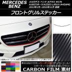 AP フロントグリルステッカー カーボン調 メルセデス・ベンツ Aクラス W176 A180スポーツ/A250シュポルト/A45AMG 前期 選べる20カラー AP-CF2734 - 9,800 円