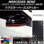 AP ドアミラーベースステッカー カーボン調 メルセデス・ベンツ Aクラス W176 2013年01月〜 選べる20カラー AP-CF2764 入数:1セット(4枚) - 3,800 円