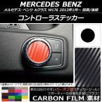 AP コントローラステッカー カーボン調 メルセデス・ベンツ Aクラス W176 2013年01月〜 選べる20カラー AP-CF2809 - 2,800 円