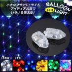 ショッピングバルーン AP バルーン用LEDライト フラッシュボール 約3cm HappyParty♪ 選べる6カラー AP-UJ0217 入数:1セット(50個)