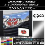 AP エンブレムステッカー マットクローム調 フロント・リアセット トヨタ ルーミー/タンク M900A/M910A 選べる20カラー AP-MTCR1119
