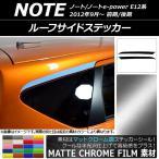 AP ルーフサイドステッカー マットクローム調 ニッサン ノート/ノートe-power E12系 前期/後期 2012年09月〜 選べる20カラー AP-MTCR3284 入数:1セット(2枚)