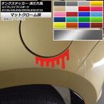 AP タンクステッカー 液だれ風 マットクローム調 スズキ スイフト/スイフトスポーツ ZC13S/ZC43S/ZC83S/ZD53S/ZD83S/ZC33S 選べる20カラー AP-MTCR3879