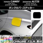 AP タンクカバーステッカー クローム調 トヨタ/ダイハツ カムリ/アルティス XV70系 2017年07月〜 選べる20カラー AP-CRM3081