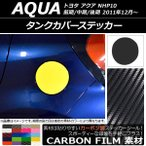 AP タンクカバーステッカー カーボン調 トヨタ アクア NHP10 前期/中期/後期 2011年12月〜 選べる20カラー AP-CF125