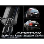 アーキュレー ステンレス スポーツ マフラー シリーズ 8040AU37 ポルシェ 911 993 ターボ
