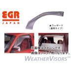 イージーアールジャパン/EGR JAPAN スモークウェザード フロント S4-2N ジムニー JA JB SA 11 2.1 23 30 31 71 S54.12〜H10.10