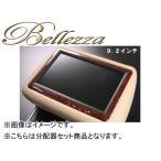 ベレッツァ/BELLEZZA ヘッドレストモニター Ver2 9.2インチ ※分配器あり