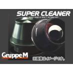 グループエム/GruppeM スーパークリーナー (アルミダクト) SC-0341 ホンダ/HONDA S-MX RH1 B20B 96.11-02.04 2000cc