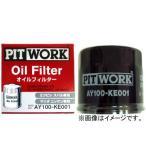 日産/ピットワーク オイルフィルター AY100-MT501 三菱ふそう ファイター