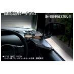 乱人 サイドテーブル 標準カラー 助手席 ニッサン スカイラインクーペ R33系 1993年08月〜