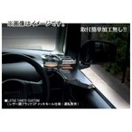 乱人 サイドテーブル 特注カラー セカンド左 ホンダ フィット GD1〜4 2001年〜