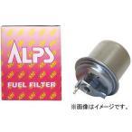 アルプス/ALPS フューエルフィルター AF-257 スバル/富士重工/SUBARU サンバー