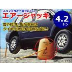 AP エアージャッキ スパイク 4.2トン RV4WD 4×4 AP-SP4.2