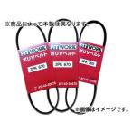 日産/ピットワーク パワーステアリング用ベルト AY140-40950 マツダ/MAZDA ロードスター