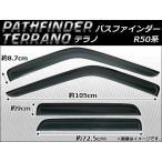 AP サイドバイザー AP-SVTH-Ni50 入数:1セット(4枚) ニッサン パスファインダー(R50)/テラノ 1996年〜2004年