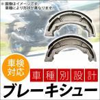 2輪 AP ブレーキシュー APMS163 入数:1ドラム分(2枚) リア ホンダ WAVE125i Thailand Honda Made 2010年〜