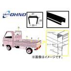 大野ゴム/OHNO 軽トラック用荷台パネルカバー(汎用型) CY-0045N スズキ キャリイ DA62T 2001年09月〜2002年04月
