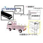大野ゴム/OHNO 軽トラック用荷台パネルカバー(汎用型) CY-0081AN スズキ キャリイ DA63T 2005年08月〜2006年01月