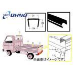 大野ゴム/OHNO 軽トラック用荷台パネルカバー(汎用型) CY-0046N スズキ キャリイ DA63T 2005年08月〜2006年01月