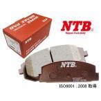 NTB ブレーキパッド左右(フロント) NS1253M NV350 キャラバン アトラス キャラバン/ホーミー E26 SQ1F24 SQ2F24 SZ1F24 SZ2F24 SZ5F24 TZ2F24 TZ3F24 冷凍車他
