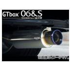 柿本改 マフラー GT box 06&S N42373 ニッサン セレナ DBA-CC25 MR20DE ハイウェイスター FF 2006年06月〜2010年03月 JAN:4512355180710