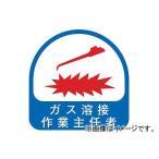トーヨーセフティー/TOYO SAFETY ヘルメット用ステッカー 『ガス溶接主任者』 No.68-024 青 サイズ:35×35mm 入数:2枚