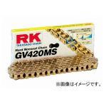 2輪 RK EXCEL ノンシールチェーン GS ゴールド GS420MS 92L LB80 チャッピー