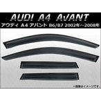 AP サイドバイザー AP-SVTH-AU14 入数:1セット(4枚) アウディ A4 アバント B6/B7 2002年〜2008年