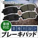 AP ブレーキパッド AP4054 リア ヒノ デュトロ XZC675 2011年07月〜