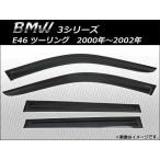 AP サイドバイザー AP-SVTH-BM13 入数:1セット(4枚) BMW 3シリーズ E46 ツーリング 2000年〜2002年