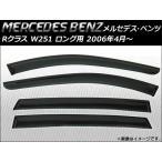 AP サイドバイザー AP-SVTH-MB41 入数:1セット(4枚) メルセデス・ベンツ Rクラス W251 2006年04月〜