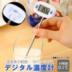 AP デジタル温度計 0.1℃単位 オートパワーOFF 液体や料理の温度測定に! AP-TH328