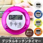 AP デジタルキッチンタイマー 最大99分59秒まで クリップ/スタンド/マグネット付 選べる5カラー AP-TH496