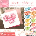 AP メッセージカード レーザーカット 封筒付き 誕生日やバレンタインのプレゼントに添えて♪ 選べる13バリエーション AP-UJ0129-12 入数:1セット(12枚)