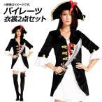 AP コスチューム パイレーツ 海賊 ドレスR ハット フリーサイズ コスプレ衣裳 AP-AR218