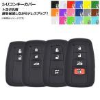 AP シリコンキーカバー トヨタ汎用 愛車のキーを保護しながらドレスアップ! 選べる18カラー 選べる4タイプ AP-AS199