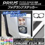 AP フォグランプステッカー クローム調 トヨタ プリウス ZVW30 前期 2009年05月〜2011年12月 選べる20カラー AP-CRM193 入数:1セット(2枚)